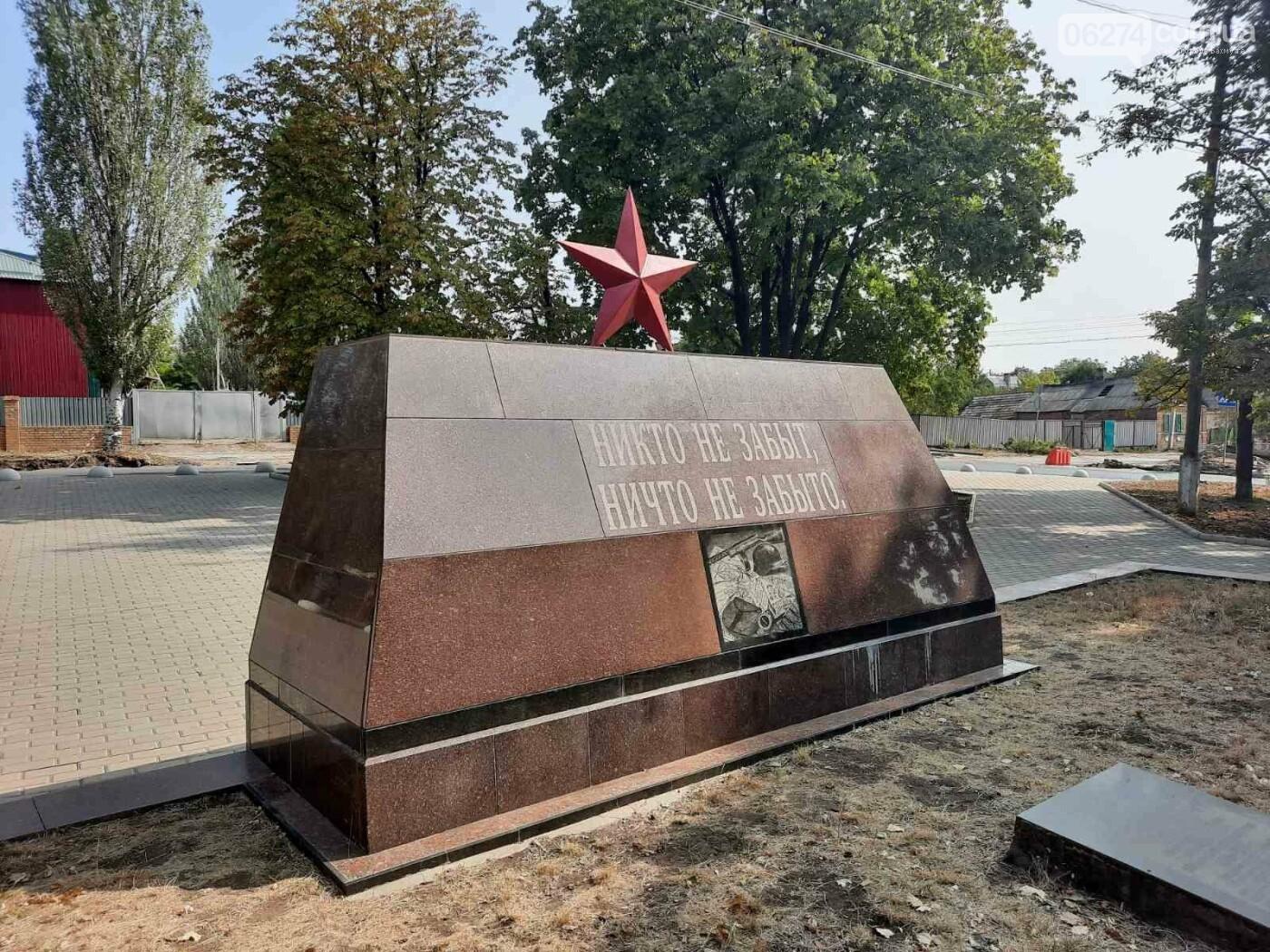 В Бахмуте почтили память партизан, расстрелянных во время оккупации города, фото-1