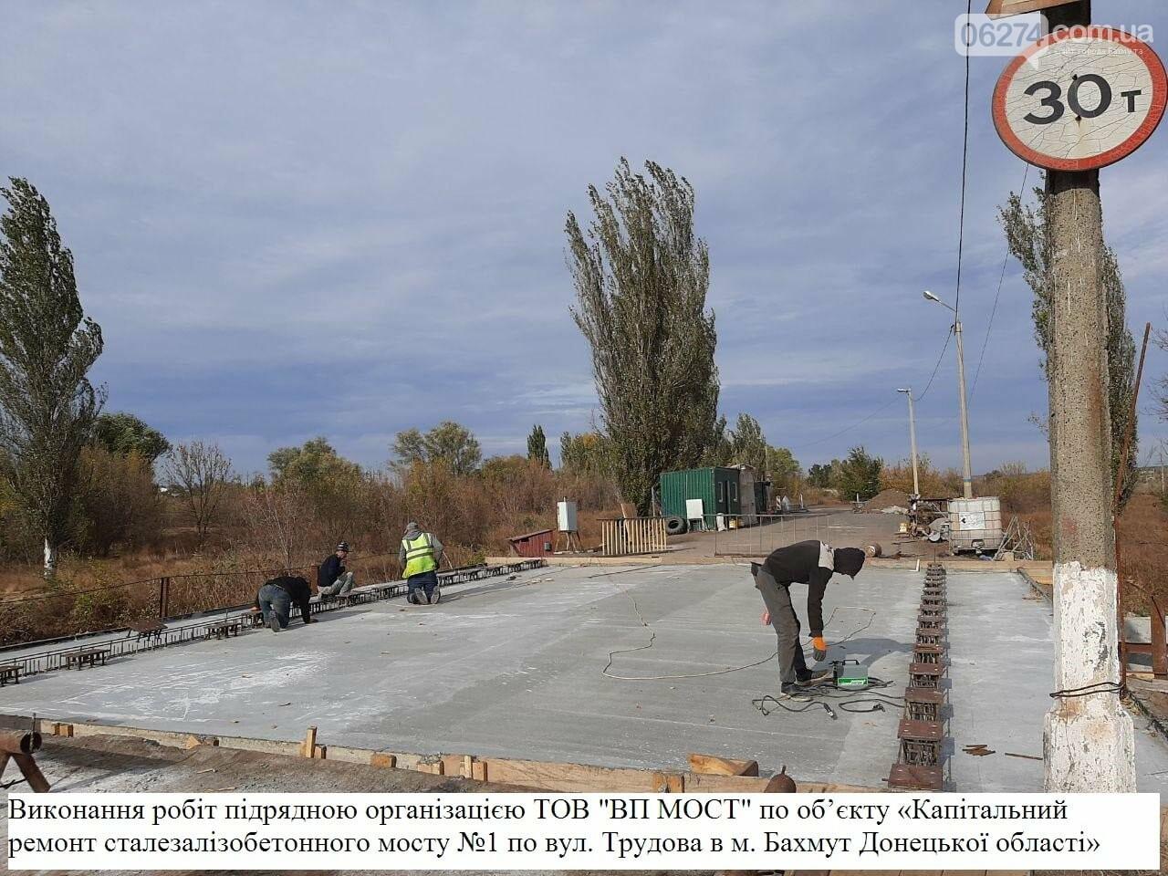 В Бахмуте продолжается ремонт моста по ул. Трудовой, фото-2