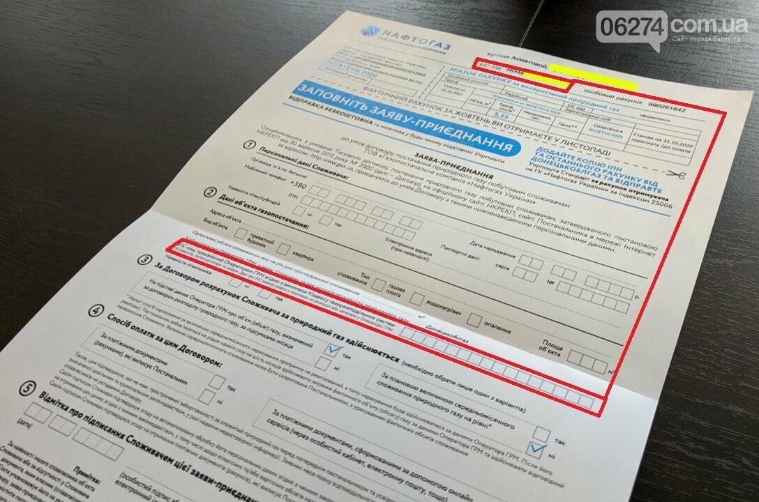 «Нафтогаз» упростил процедуру смены поставщика газа для бахмутчан, фото-4
