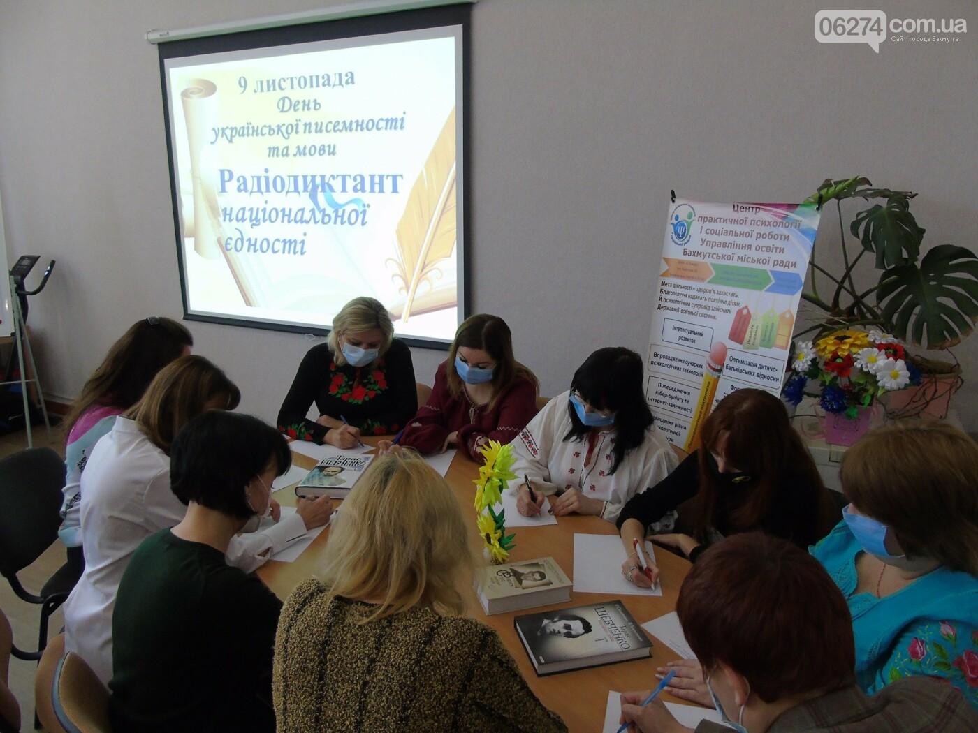В Бахмуте присоединились к Всеукраинскому радиодиктанту, фото-6
