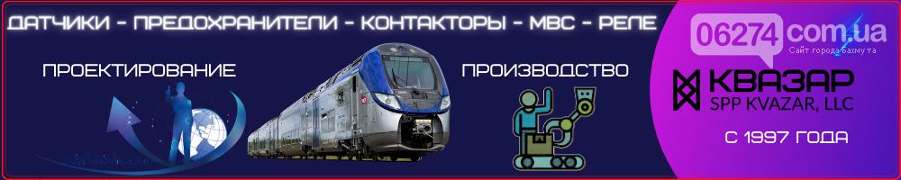 Производственное предприятие СПП КВАЗАР готово к сотрудничеству, фото-2