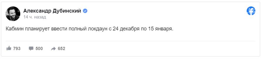 Нардеп от «Слуги народа» назвал приблизительные даты полного локдауна в Украине, фото-1