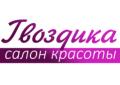Салон Красоты «Гвоздика»