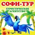 Туристическое агентство «СОФИ-ТУР»