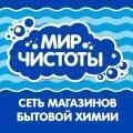 МИР ЧИСТОТЫ (сеть магазинов бытовой химии)