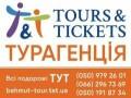"""Туристическое агентство """"Tours & Tickets"""""""