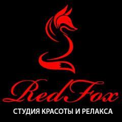 Логотип - Студия красоты и релакса Red Fox