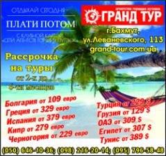 Логотип - Туристическое агентство горящих путевок «Гранд-Тур»