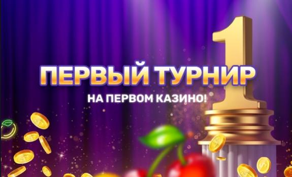 Форум интернет онлайн казино играть в казино бесплатно без регистрации на деньги