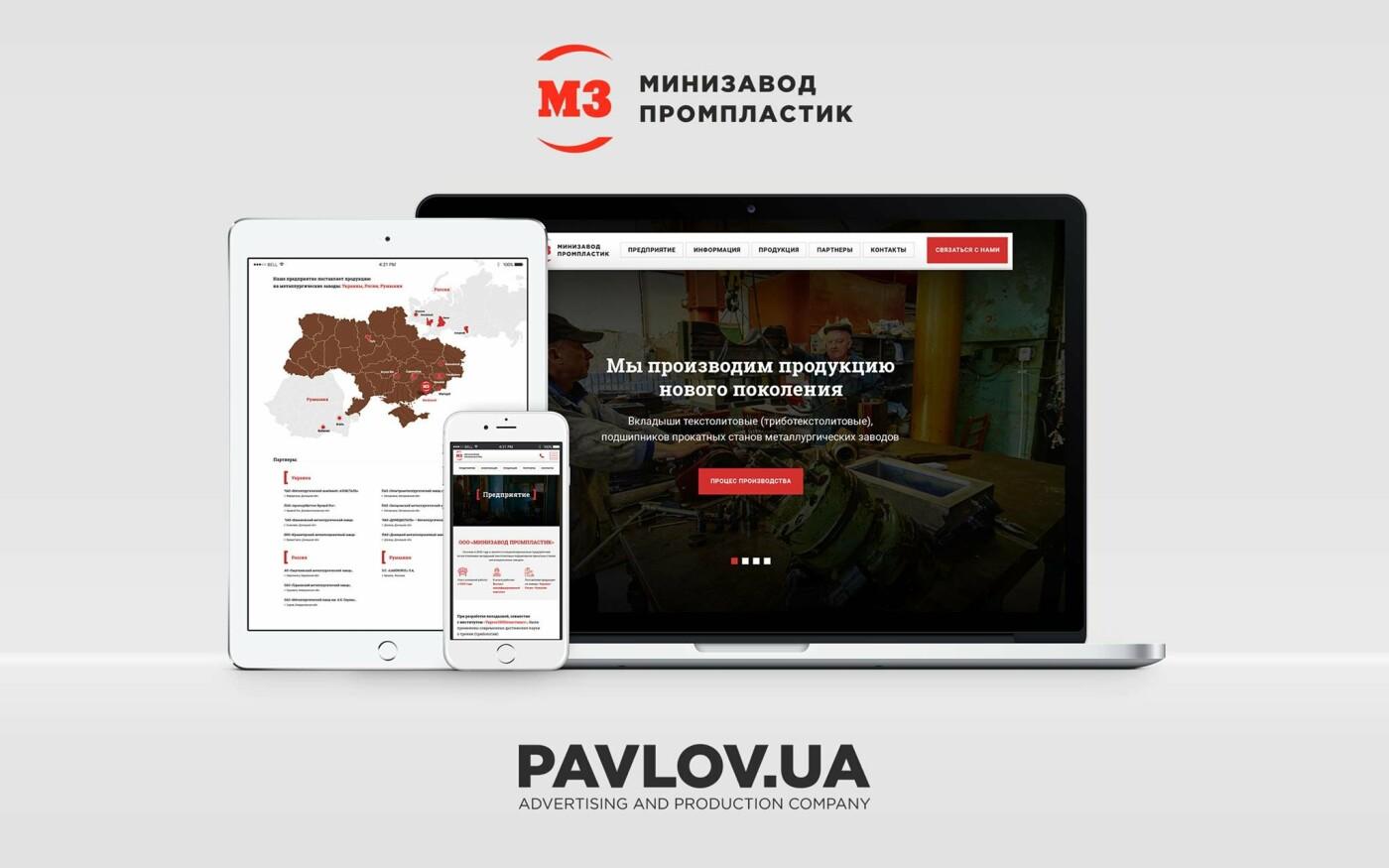 Компания Pavlov.ua вошла в ТОП 100 лучших digital-агентств Украины, фото-16