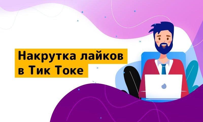 Услуги по накрутке в ТикТоке от компании СМОСЕРВИС, фото-1