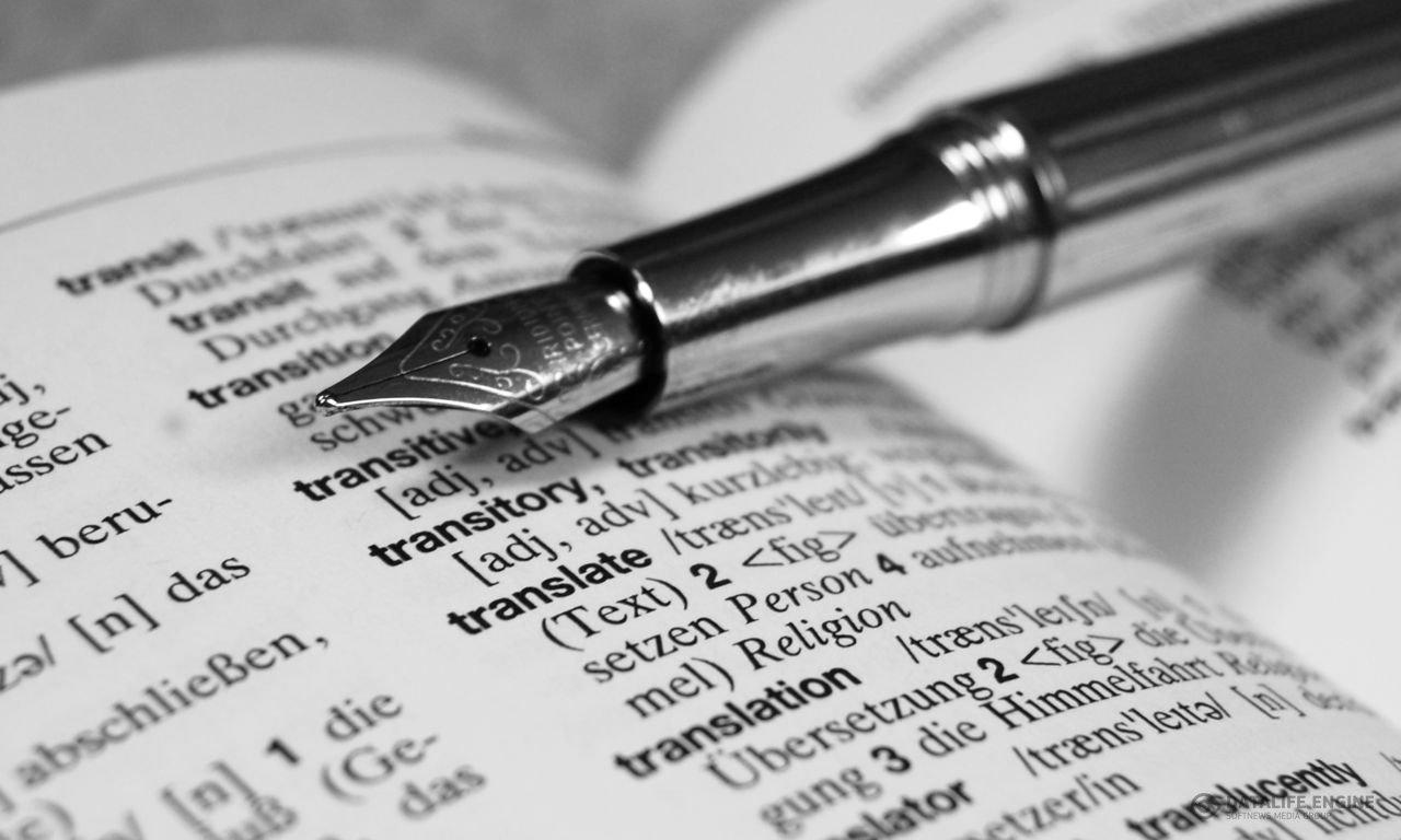 Перевод документации: услуги переводчиков высшей квалификации, фото-1