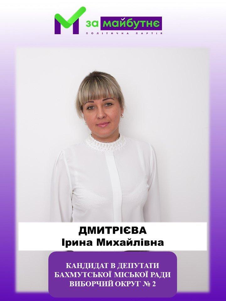 Политическая партия «За майбутнє»: мы объединяем команду профессионалов своего дела!, фото-16