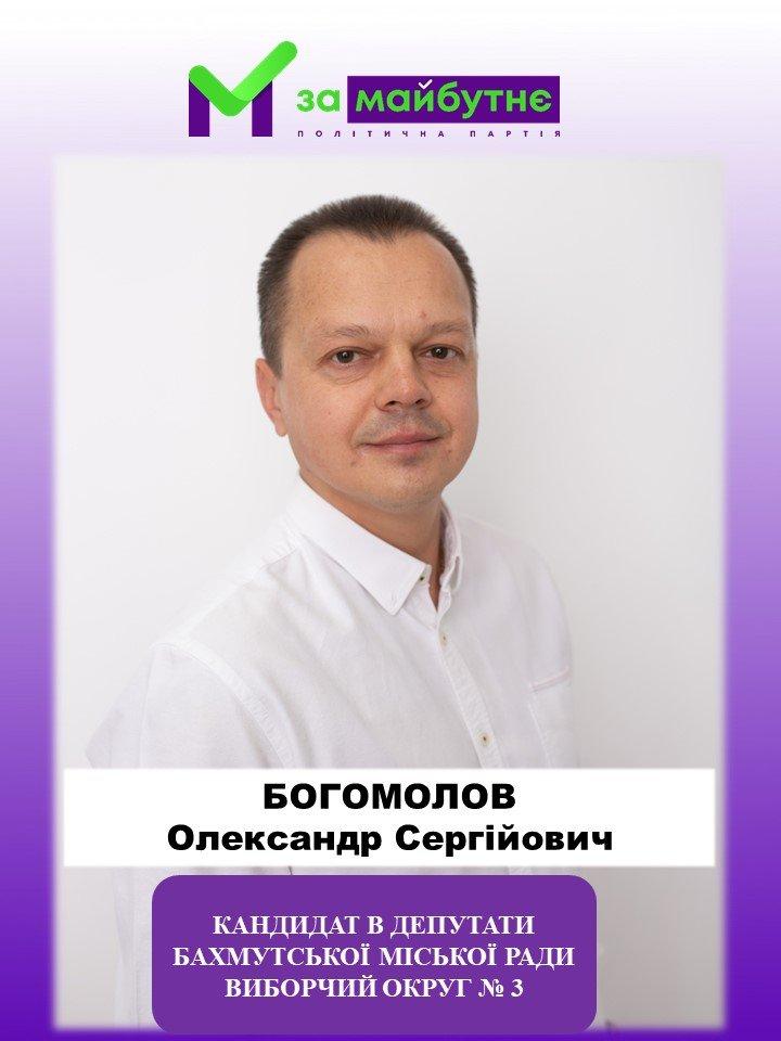 Политическая партия «За майбутнє»: мы объединяем команду профессионалов своего дела!, фото-17