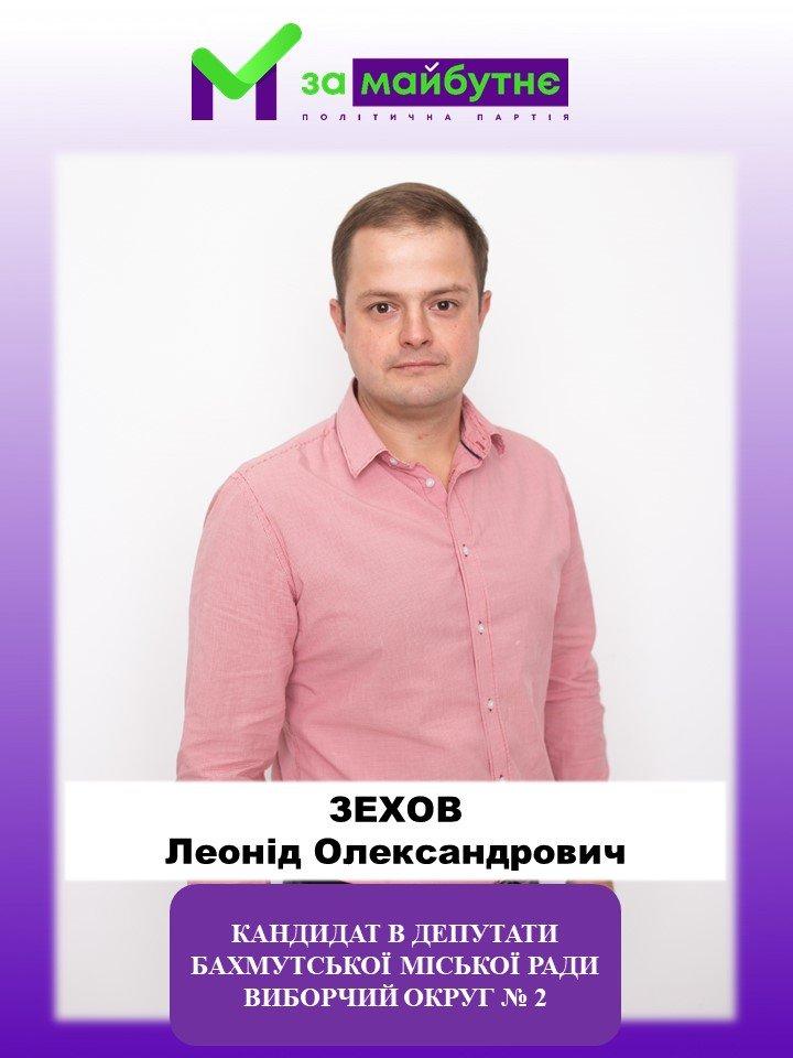 Политическая партия «За майбутнє»: мы объединяем команду профессионалов своего дела!, фото-6