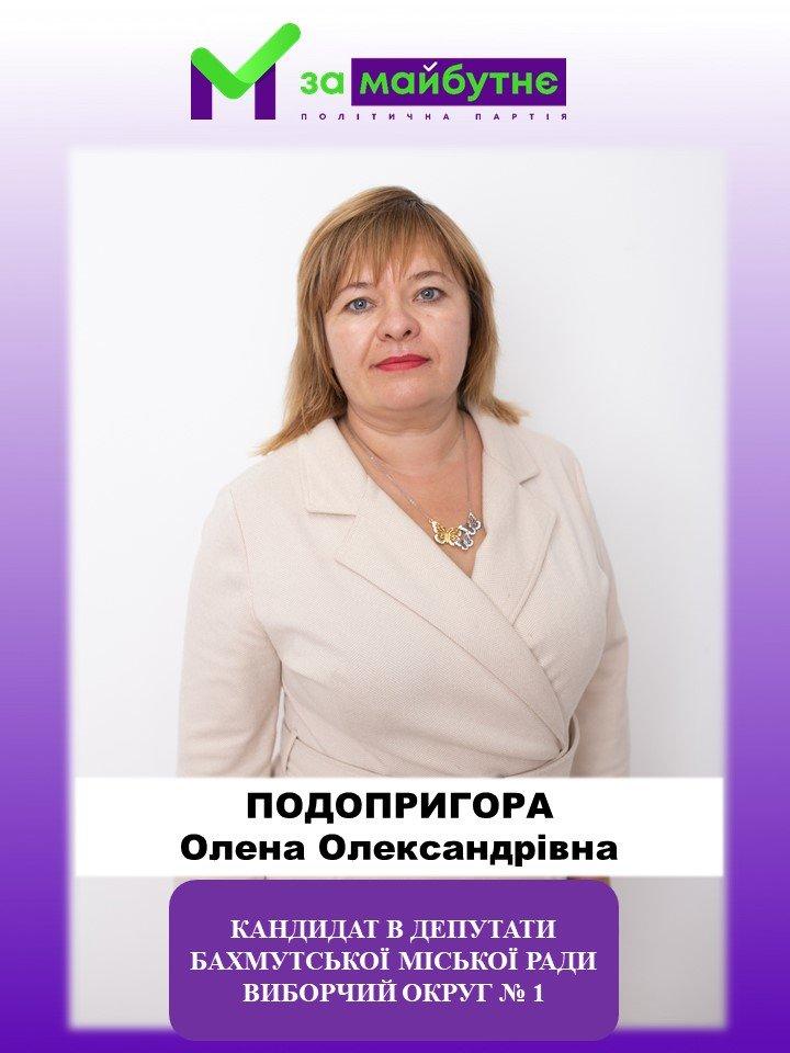 Политическая партия «За майбутнє»: мы объединяем команду профессионалов своего дела!, фото-5