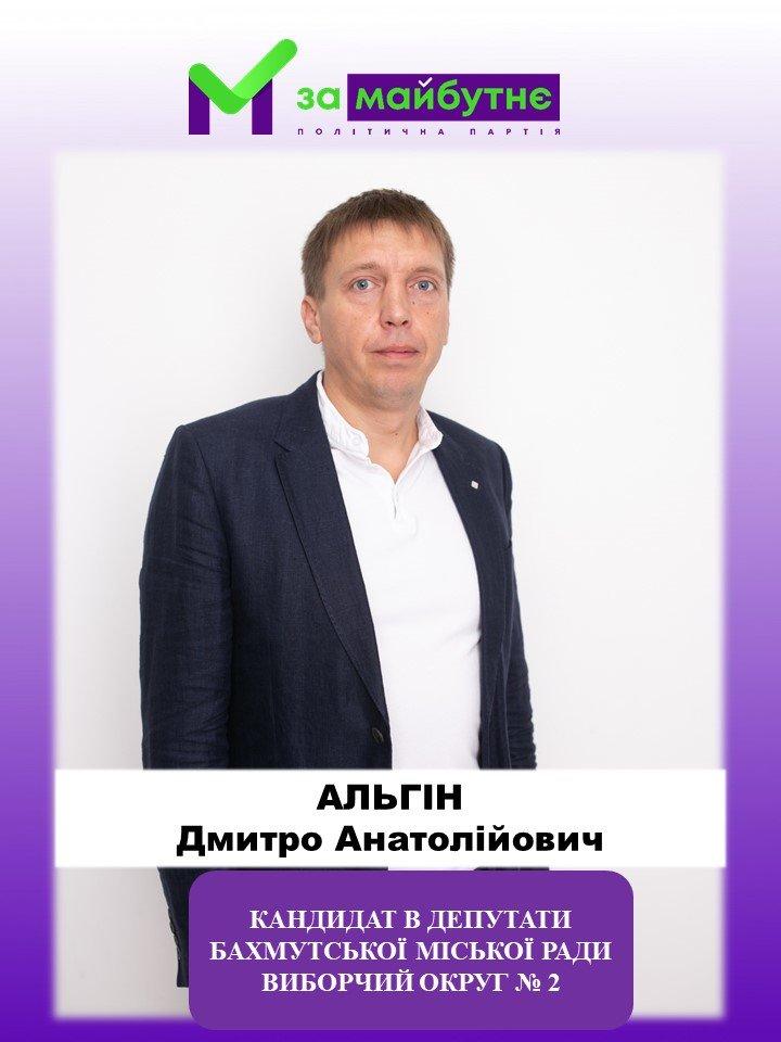 Политическая партия «За майбутнє»: мы объединяем команду профессионалов своего дела!, фото-10