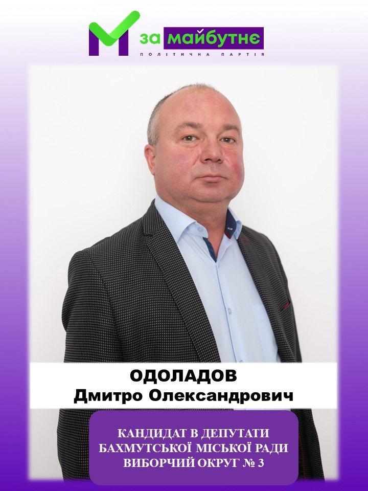 Политическая партия «За майбутнє»: мы объединяем команду профессионалов своего дела!, фото-14