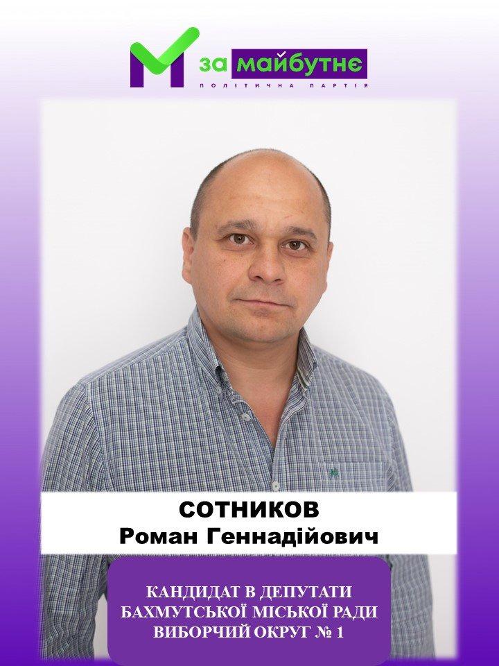 Политическая партия «За майбутнє»: мы объединяем команду профессионалов своего дела!, фото-2