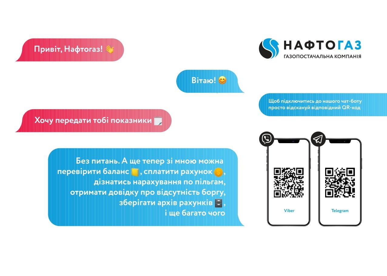 Бывшие клиенты Донецкоблгаза смогут заплатить за газ онлайн или по старинке, фото-1