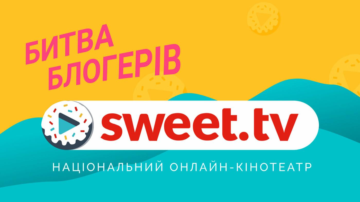 SWEET.TV провели наймасштабнішу «Битву блогерів» в Україні, щоб допомогти українському кіно, фото-4