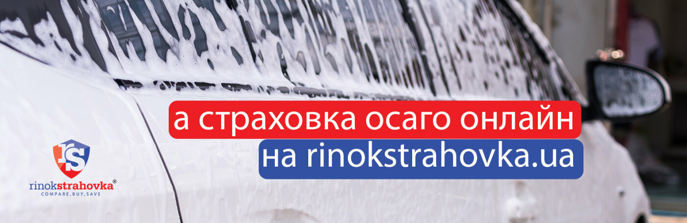 Мойка автомобиля зимой: советы от страховка онлайн сервиса rinokstrahovka.ua, фото-1