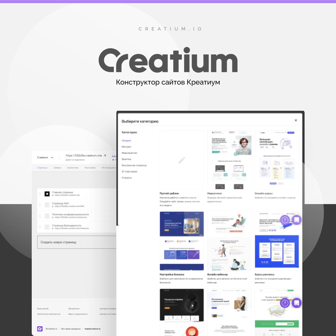 Конструктор сайтов Creatium – регулярные изменения в лучшую сторону, фото-1