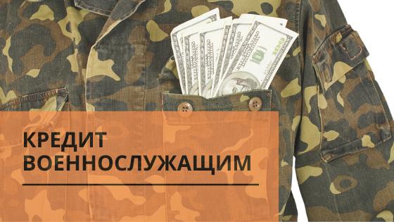 кредит военнослужащему